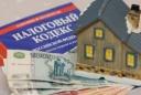 До 1 декабря россияне должны заплатить в этом году налог на имущество