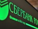 Ипотека от ПАО Сбербанк теперь по сниженным ставкам