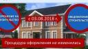 Новый документ - уведомление о планируемом строительстве или реконструкции объекта