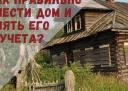 Как правильно снести дом и снять его с учета?